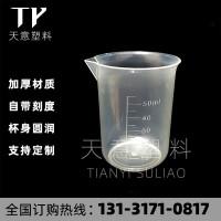 50ml塑料量杯